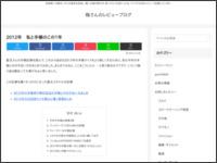 http://ume-review.com/archives/2012/12/2012tecyou.html