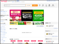http://topics.shopping.yahoo.co.jp/campaign/points/pointlot01/