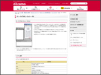 http://www.nttdocomo.co.jp/service/developer/make/content/browser/html/tool2/