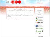 http://www.tenku-poppy.jp/