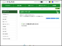 http://www.vill.nakasatsunai.hokkaido.jp/kankou/spot/%E6%97%A5%E9%AB%98%E5%B1%B1%E8%84%88%E5%B1%B1%E5%B2%B3%E3%82%BB%E3%83%B3%E3%82%BF%E3%83%BC/