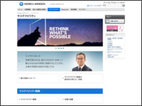 http://www.konicaminolta.jp/about/csr/environment/env_contents/nurie/