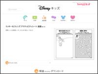http://kids.disney.co.jp/download/0112.html