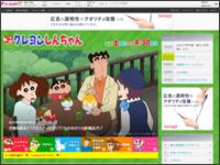 http://www.tv-asahi.co.jp/shinchan/