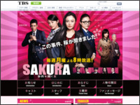 http://www.tbs.co.jp/sakura2014/