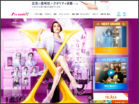 http://www.tv-asahi.co.jp/doctor-x