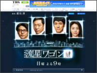 http://www.tbs.co.jp/ryusei_wagon/