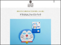 http://www.isshin-do.co.jp/doraemon.html