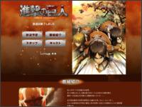 http://www9.nhk.or.jp/anime/shingeki/