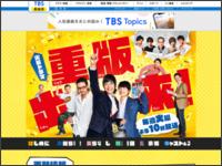 http://www.tbs.co.jp/juhan-shuttai/