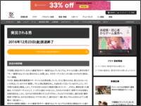 http://www.fujitv.co.jp/b_hp/jikkyosareruotoko/