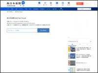 https://www.nishinippon.co.jp/item/n/536576/
