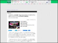 https://game.watch.impress.co.jp/docs/news/1205707.html