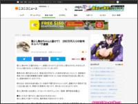 https://news.nicovideo.jp/watch/nw5899149