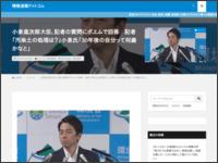 https://johosokuhou.com/2019/09/18/18609/