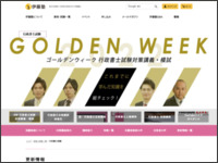 http://www.itojuku.co.jp/shiken/gyosei/index.html