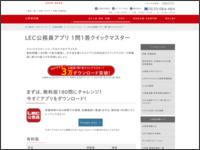 http://www.lec-jp.com/koumuin/news/common/news_140712.html