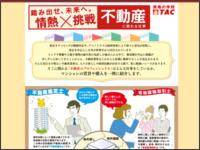http://www.tac-school.co.jp/fudousan_shigoto/