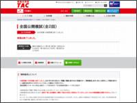 http://www.tac-school.co.jp/kouza_gyosei/gyosei_moshi.html