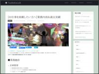 http://teruaki-tsubokura.com/Lab/work_info/