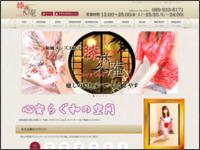膝麻久庵[メンズエステ/愛媛県松山市]のホームページはこちらから
