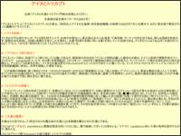 http://www.yasei.com/ainutotorikabuto.html