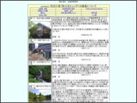 http://web.thn.jp/houchigaku/soranuma-huette/