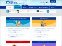 http://www.anzen.mofa.go.jp/index.html