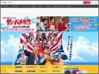http://www.tv-tokyo.co.jp/tsuribaka/