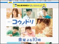 http://www.tbs.co.jp/kounodori/