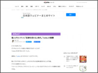 http://www.excite.co.jp/News/reviewapp/20140418/E1397768196750.html
