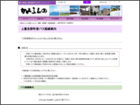 http://www.town.kamifurano.hokkaido.jp/index.php?id=1522