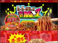 http://www.nissin-ufo.jp/