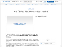 http://www.wowow.co.jp/pg_info/detail/107116/index.php?m=01