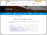 http://www.itojuku.co.jp/shiken/shihoshoshi/feature/DOC_005825.html#miryoku