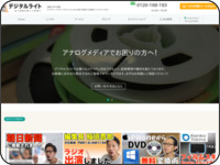 http://digital-write.jp/