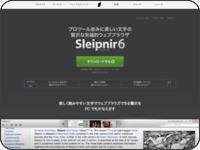 http://www.fenrir.co.jp/sleipnir/