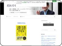 http://ameblo.jp/kosoku-tairyokaiten-ho/