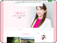 http://ameblo.jp/miwafusako/