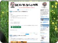 http://blog.livedoor.jp/akatubukan/
