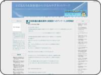 http://kodomomiyagi.blog.fc2.com/blog-entry-41.html