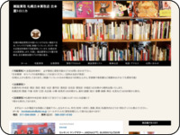 http://tronikabooks.blog31.fc2.com/