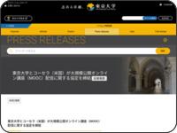 http://www.u-tokyo.ac.jp/public/public01_250222_j.html