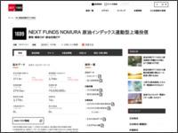 http://nextfunds.jp/lineup/1699/detail.html