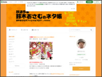 http://ameblo.jp/smile-osamu/