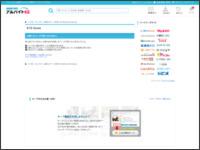 アンケートモニタのアルバイト・バイト求人募集情報 : アルバイトEX 関東