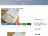 http://blog.sananari.com/shopping/daily4/