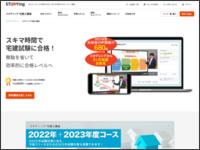 http://manabiz.jp/takken/