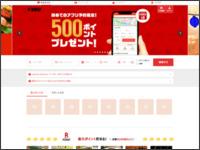 ぐるなび - レストラン予約と宴会・グルメ情報 検索サイト