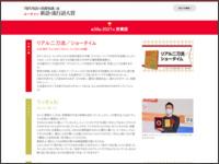 http://singo.jiyu.co.jp/